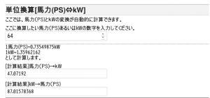 単位換算[馬力(PS)⇔kW]