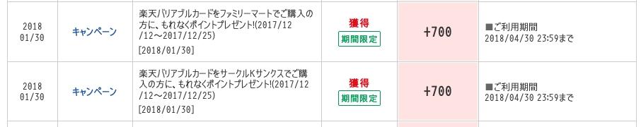 [2月20日(火)〜3月5日(月)まで]楽天バリアブルカード、10001円以上購入で700ポイント付与のキャンペーン[ファミリーマート/サンクス]