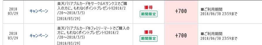 [4月24日(火)〜5月7日(月)まで]楽天バリアブルカード、10001円以上購入で700ポイント付与のキャンペーン[ファミリーマート/サンクス]